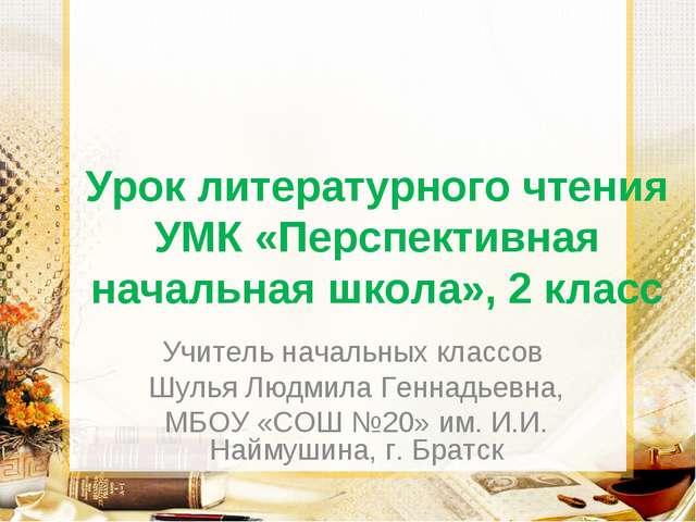 Урок литературного чтения УМК «Перспективная начальная школа», 2 класс Учител...