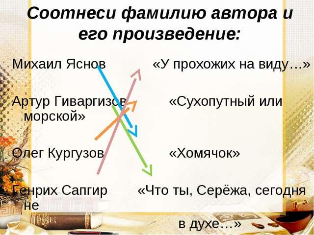 Соотнеси фамилию автора и его произведение: Михаил Яснов «У прохожих на виду…...