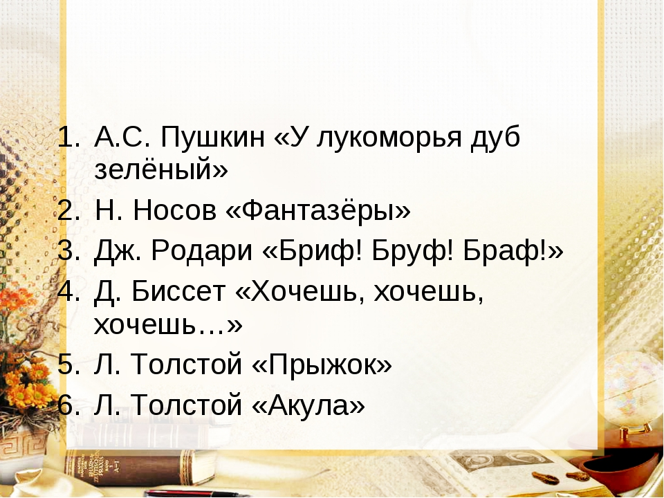 А.С. Пушкин «У лукоморья дуб зелёный» Н. Носов «Фантазёры» Дж. Родари «Бриф!...