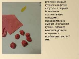 Приготовьте ягодки-рябинки: каждый кусочек салфетки скрутите в шарики большим