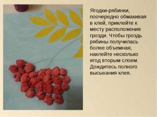Ягодки-рябинки, поочередно обмакивая в клей, приклейте к месту расположения г