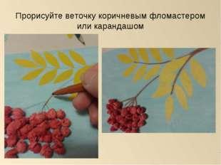 Прорисуйте веточку коричневым фломастером или карандашом