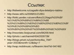 Ссылки: http://kidwelcome.ru/zagadki-dlya-detei/pro-riabinu http://www.stihi.