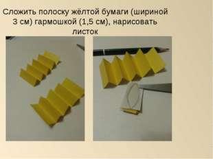 Сложить полоску жёлтой бумаги (шириной 3 см) гармошкой (1,5 см), нарисовать л