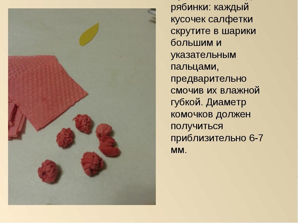 Приготовьте ягодки-рябинки: каждый кусочек салфетки скрутите в шарики большим...