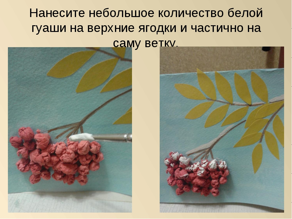 Нанесите небольшое количество белой гуаши на верхние ягодки и частично на сам...