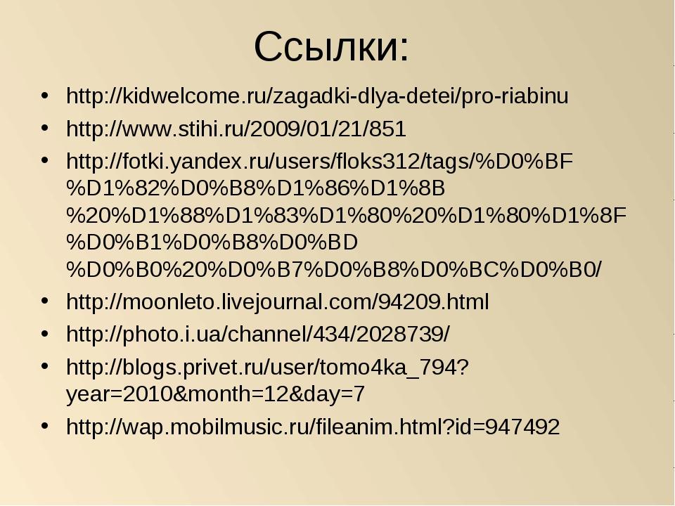 Ссылки: http://kidwelcome.ru/zagadki-dlya-detei/pro-riabinu http://www.stihi....