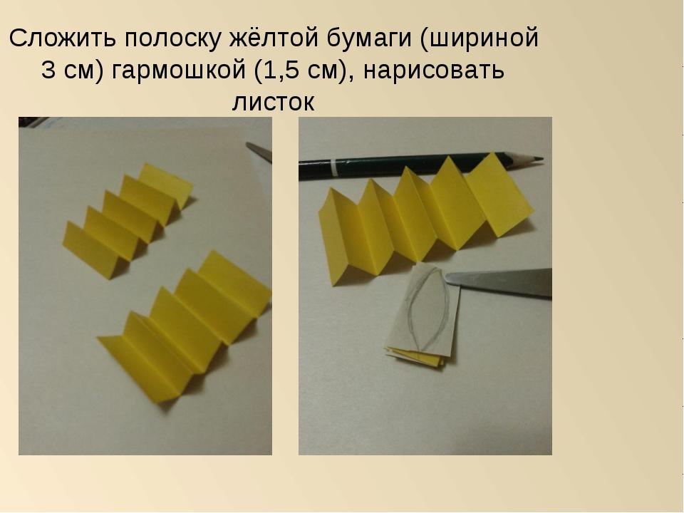Сложить полоску жёлтой бумаги (шириной 3 см) гармошкой (1,5 см), нарисовать л...