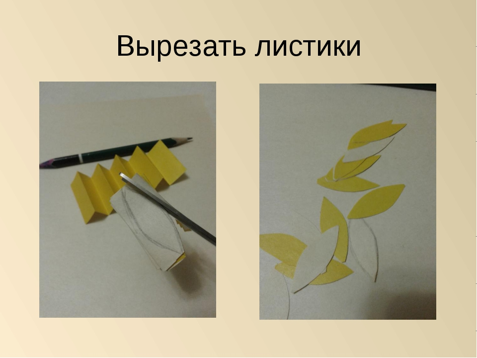 Вырезать листики