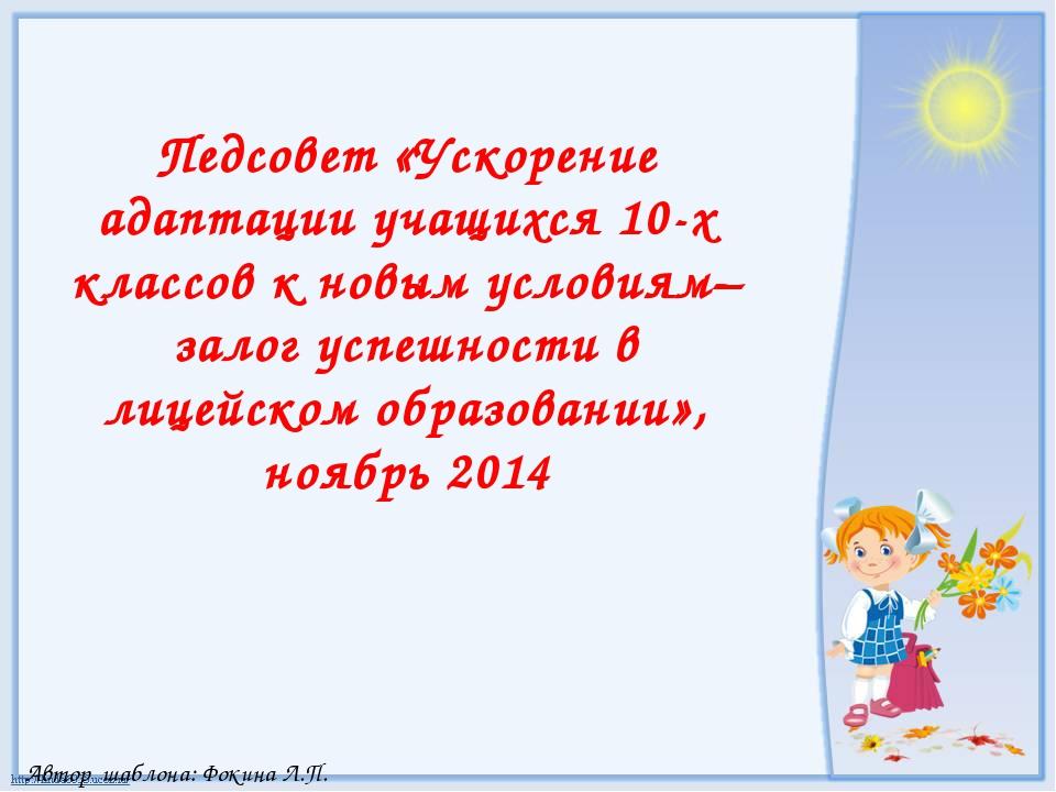 Автор шаблона: Фокина Л.П. Педсовет «Ускорение адаптации учащихся 10-х классо...