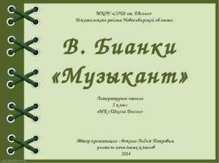 МКОУ «СОШ ст. Евсино» Искитимского района Новосибирской области Литературное