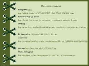 Интернет-ресурсы: Шнуровка http://img-fotki.yandex.ru/get/9224/16969765.145/0