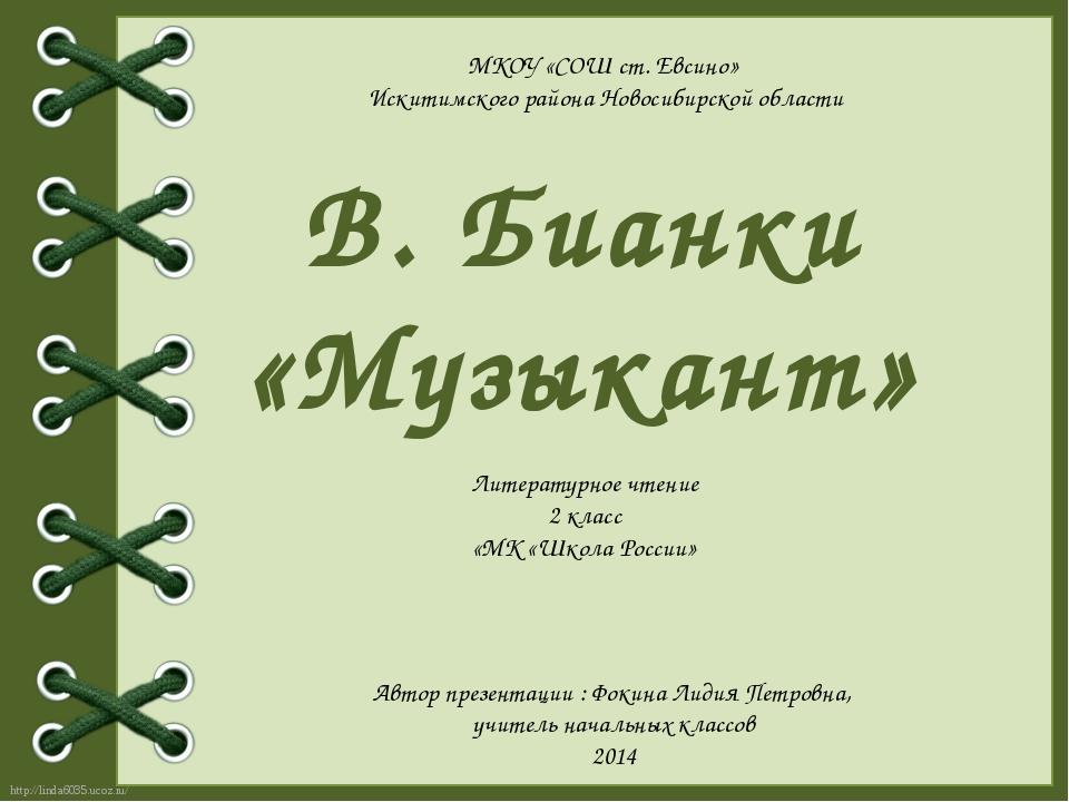 МКОУ «СОШ ст. Евсино» Искитимского района Новосибирской области Литературное...