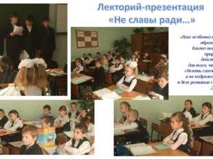 «Нам особенно нужны хорошо образованные люди, близко знающие русскую природу,