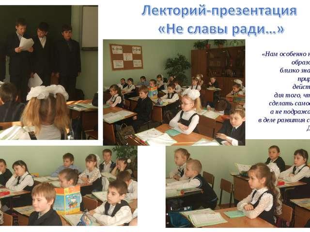 «Нам особенно нужны хорошо образованные люди, близко знающие русскую природу,...