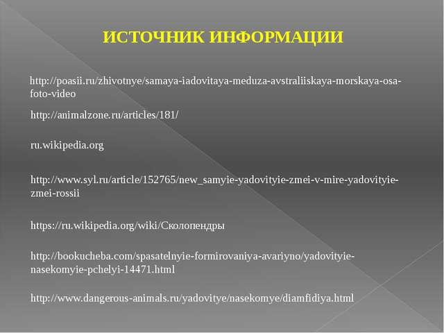 ru.wikipedia.org http://animalzone.ru/articles/181/ http://www.syl.ru/article...