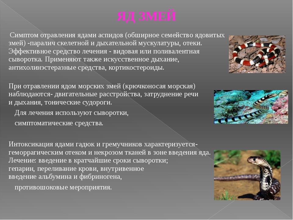 Симптомотравления ядами аспидов (обширное семейство ядовитых змей) -паралич...