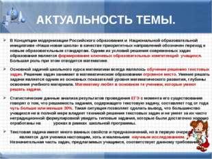АКТУАЛЬНОСТЬ ТЕМЫ. В Концепции модернизации Российского образования и Национ