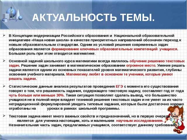 АКТУАЛЬНОСТЬ ТЕМЫ. В Концепции модернизации Российского образования и Национ...