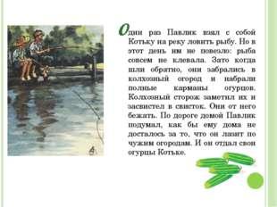 дин раз Павлик взял с собой Котьку на реку ловить рыбу. Но в этот день им не