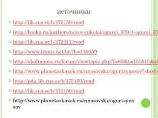 источники http://lib.rus.ec/b/173150/read http://bookz.ru/authors/nosov-nikol