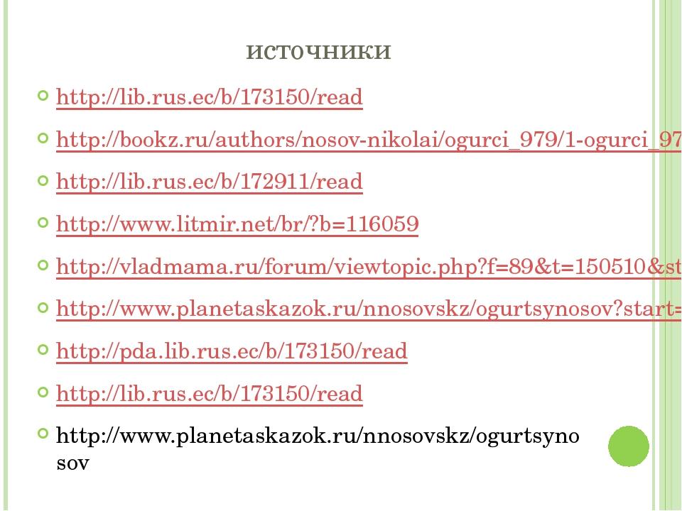 источники http://lib.rus.ec/b/173150/read http://bookz.ru/authors/nosov-nikol...