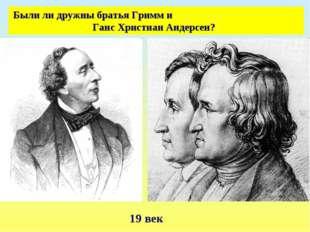 Были ли дружны братья Гримм и Ганс Христиан Андерсен? 19 век