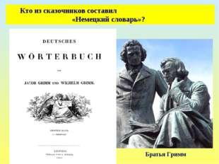 Кто из сказочников составил «Немецкий словарь»? Братья Гримм