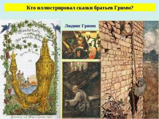 Кто иллюстрировал сказки братьев Гримм? Людвиг Гримм