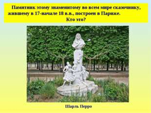 Памятник этому знаменитому во всем мире сказочнику, жившему в 17-начале 18 в.
