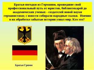 Братья-погодки из Германии, прошедшие свой профессиональный путь от юристов,