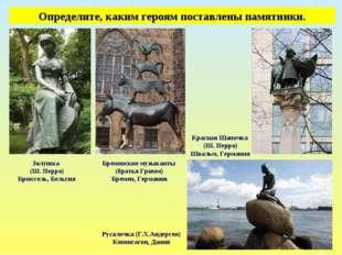 Определите, каким героям поставлены памятники. Русалочка (Г.Х.Андерсен) Копен