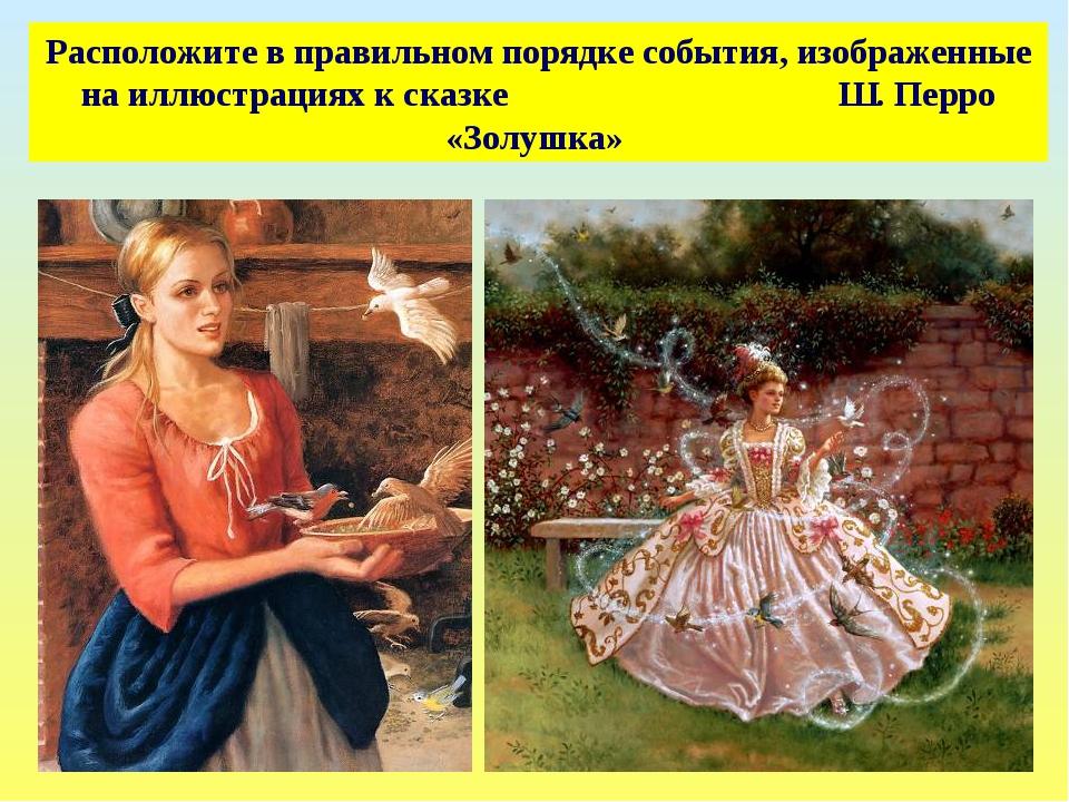 Расположите в правильном порядке события, изображенные на иллюстрациях к сказ...