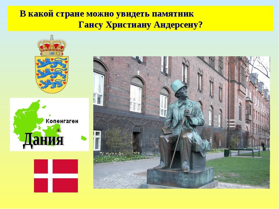 В какой стране можно увидеть памятник Гансу Христиану Андерсену?