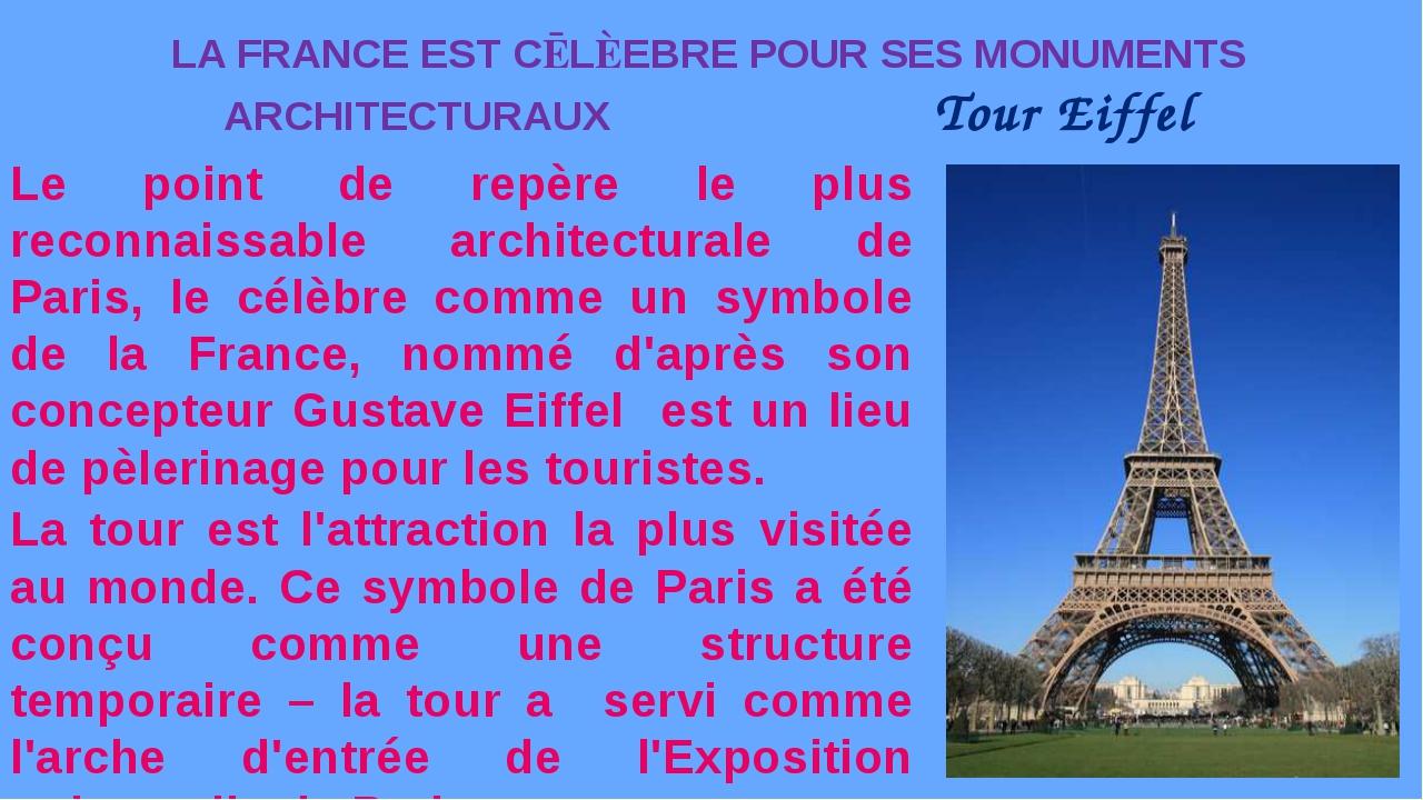 LA FRANCE EST CĒLÈEBRE POUR SES MONUMENTS ARCHITECTURAUX Tour Eiffel Le point...