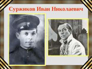 Суржиков Иван Николаевич