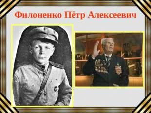 Филоненко Пётр Алексеевич