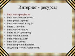 Интернет - ресурсы http://www.peoples.ru/ http://www.opoccuu.com/ http://pobe