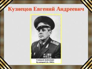 Кузнецов Евгений Андреевич
