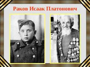 Раков Исаак Платонович