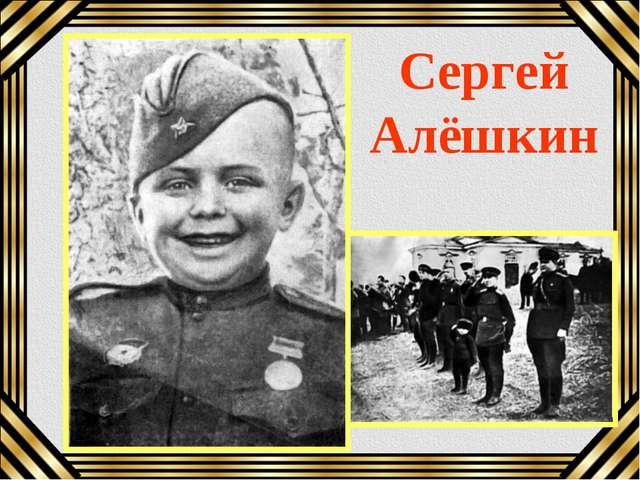 Сергей Алёшкин