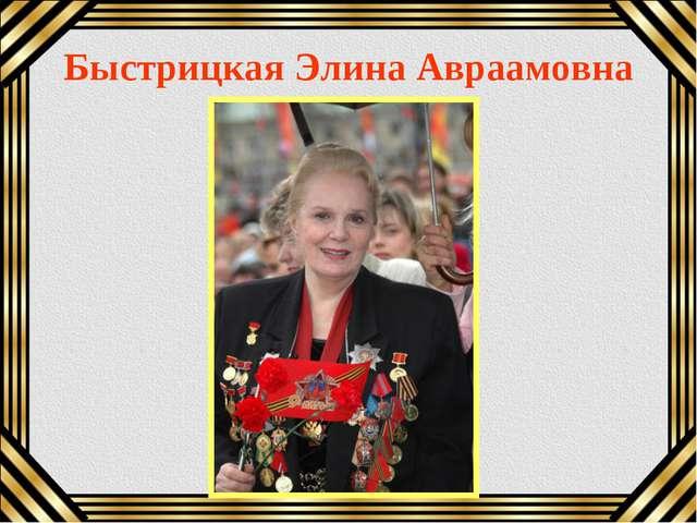 Быстрицкая Элина Авраамовна