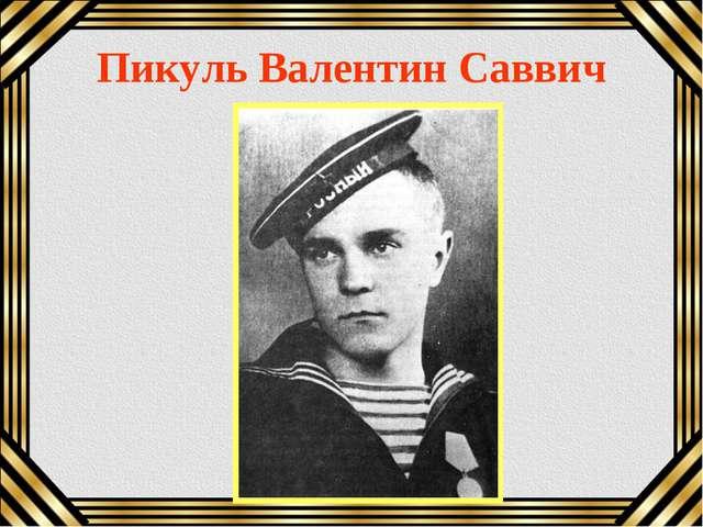 Пикуль Валентин Саввич