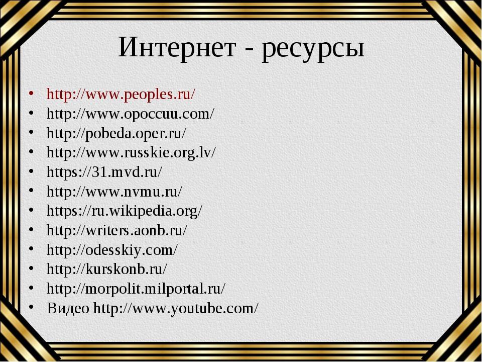 Интернет - ресурсы http://www.peoples.ru/ http://www.opoccuu.com/ http://pobe...