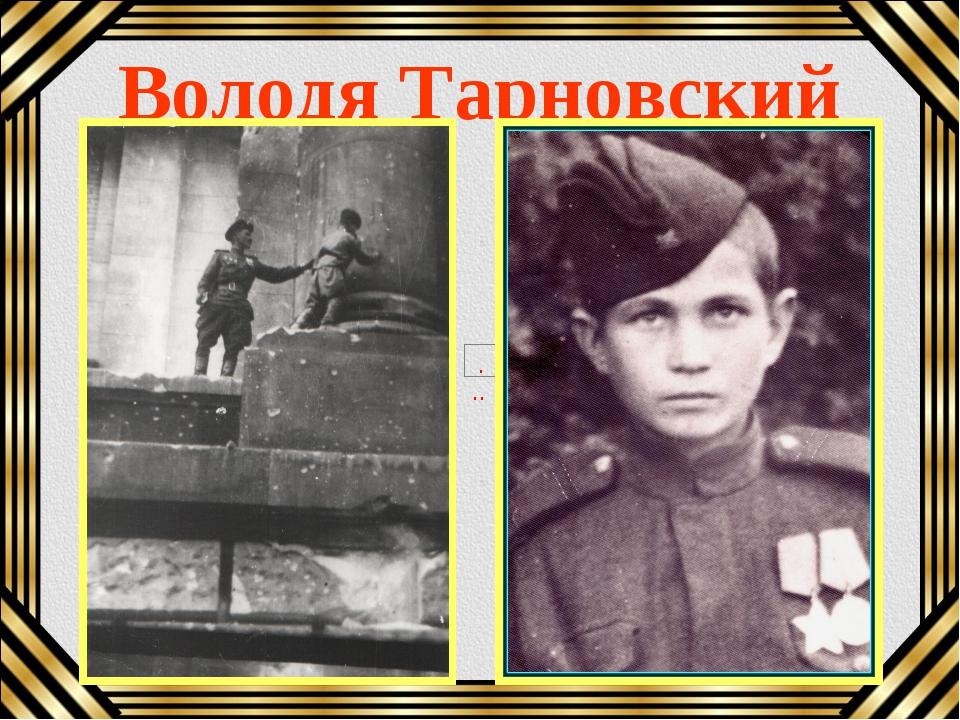 Володя Тарновский
