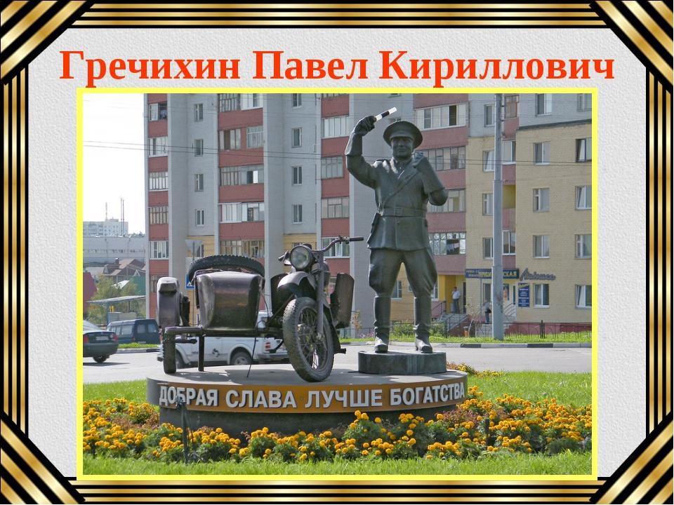 Гречихин Павел Кириллович