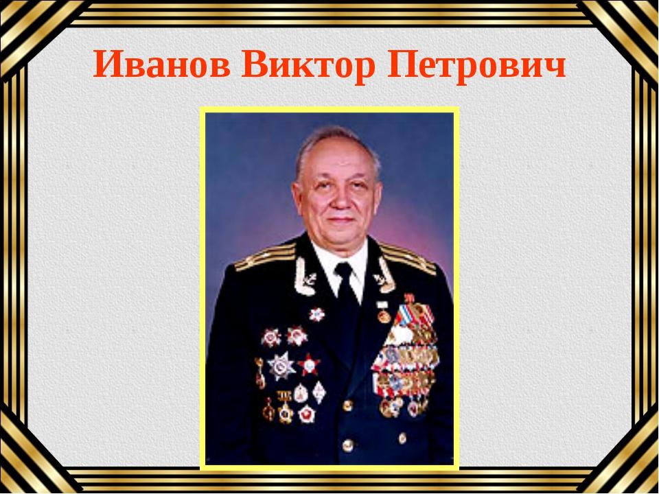 Иванов Виктор Петрович