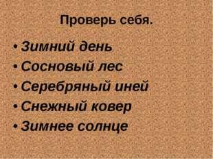 Проверь себя. Зимний день Сосновый лес Серебряный иней Снежный ковер Зимнее с