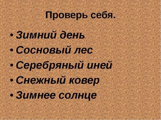 Проверь себя. Зимний день Сосновый лес Серебряный иней Снежный ковер Зимнее с...