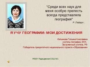 Я УЧУ ГЕОГРАФИИ: МОИ ДОСТИЖЕНИЯ Фатьянова Татьяна Николаевна учитель географ